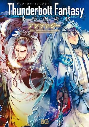 コミック, その他 Thunderbolt Fantasy Thunderbolt Fantasy Project