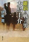 維新と戦った男 大鳥圭介(新潮文庫)【電子書籍】[ 伊東潤 ]