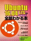 Ubuntu 16.04 LTSが全部わかる本【電子書籍】[ あわしろ いくや、柴田 充也、長南 浩 ]