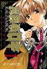 魔探偵ロキ RAGNAROK 〜新世界の神々〜 / 1【電子書籍】[ 木下さくら ]