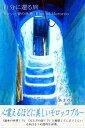自分に還る旅 モロッコ 青の世界 Blue of Morocco【電子書籍】[ あまのゆうき ]