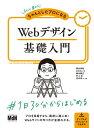 初心者からちゃんとしたプロになる Webデザイン基礎入門【電子……