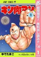 キン肉マン【期間限定無料】 1