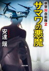 サマワの悪魔〜県警対自衛隊2〜【電子書籍】[ 安達瑶 ]