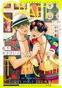 CRAFT vol.93【期間限定】【電子書籍】[ 千代崎 ]