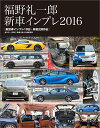 福野礼一郎 新車インプレ2016...