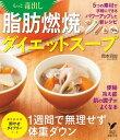 もっと毒出し 脂肪燃焼ダイエットスープ【電子書籍】[ 岡本羽加 ]