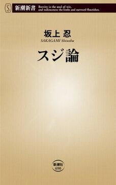 スジ論(新潮新書)【電子書籍】[ 坂上忍 ]