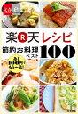 あと100円でもう一品! 楽天レシピ 節約お料理ベスト100【文春e-...