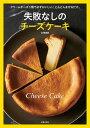 失敗なしのチーズケーキ【電子書籍...