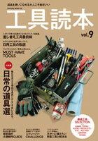工具読本vol.9