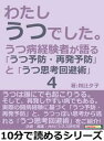 楽天Kobo電子書籍ストアで買える「わたし、うつでした。4 うつ病経験者が語る「うつ予防・再発予防」と「うつ思考回避術」【電子書籍】[ 椥辻夕子 ]」の画像です。価格は100円になります。