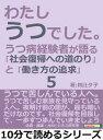 楽天Kobo電子書籍ストアで買える「わたし、うつでした。5 うつ病経験者が語る「社会復帰への道のり」と「働き方の追求」【電子書籍】[ 椥辻夕子 ]」の画像です。価格は100円になります。