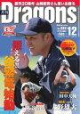 月刊ドラゴンズ 2013年12月号 2013年12月号【電子書籍】