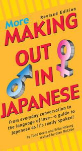 More Making Out in JapaneseRevised Edition (Japanese Phrasebook)【電子書籍】[ Todd Geers ]