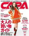 CAPA 2011年12月号Li...