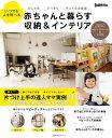 赤ちゃんと暮らす収納&インテリア【電子書籍】