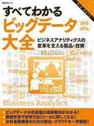 すべてわかるビッグデータ大全2015-2016(日経BP Next ICT選書) ビジネスアナリティクスの変革を支える製品・技術【電子書籍】