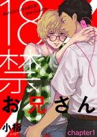 18禁お兄さん chapter1