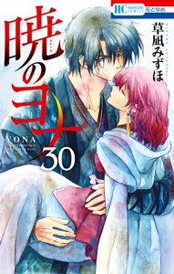 暁のヨナ (30)