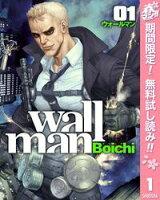 Wallmanーウォールマンー【期間限定無料】 1