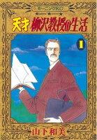 天才柳沢教授の生活の画像