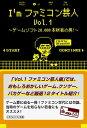 I'mファミコン芸人Vol.1〜ゲームソフト20,000本所有の男!〜【電子書籍】[ フジタ ]...