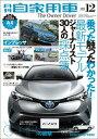 月刊自家用車 2016年 12月...