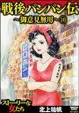 楽天Kobo電子書籍ストアで買える「戦後パンパン伝〜御意見無用〜(分冊版) 【第10話】【電子書籍】[ 北上祐帆 ]」の画像です。価格は108円になります。