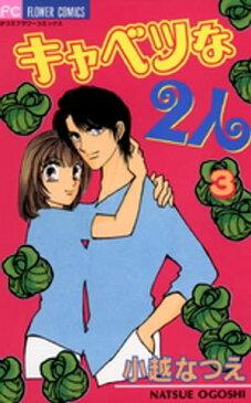 キャベツな2人(3)【電子書籍】[ 小越なつえ ]
