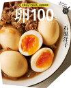 卵100レシピ【電子書籍】[ 石原洋子 ] - 楽天Kobo電子書籍ストア