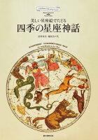 四季の星座神話 美しい星座絵でたどる