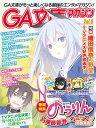 GA文庫マガジン Vol.8【電...