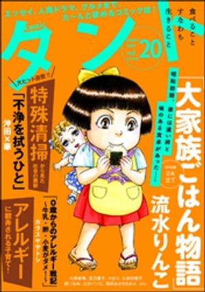 comicタント Vol.20
