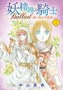 妖精国の騎士 Ballad 〜継...