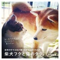 柴犬フクと猫のタラ。 自然の中で2匹が織りなす のんびりな日々