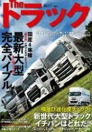 The トラック 最新大型トラック完全バイブル【電子書籍】[ ベストカー ]