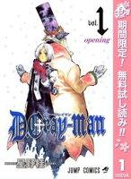 D.Gray-man【期間限定無料】 1