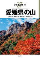 分県登山ガイド37 愛媛県の山