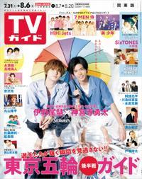 TVガイド 2021年 8月6日号 関東版【電子書籍】[ 東京ニュース通信社 ]