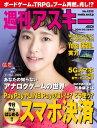 週刊アスキーNo.1232(20...