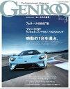 GENROQ 2017年3月号【...