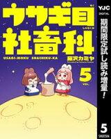 ウサギ目社畜科【期間限定試し読み増量】 5