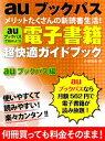 電子書籍超快適ガイドブック auブックパス編【電子書籍】[ IT研究会 ]