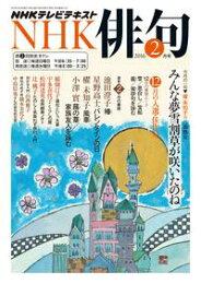 NHK 俳句 2016年2月号