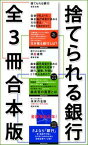捨てられる銀行 全3冊合本版【電子書籍】[ 橋本卓典 ]