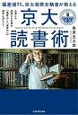 偏差値95、京大首席合格者が教える「京大読書術」 仕事にも勉強にも必須な 「理解力」と「連想力」が劇的に身につく【電子書籍】[ 粂原 圭太郎 ] - 楽天Kobo電子書籍ストア