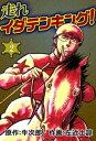 走れイダテンキング!  (2)【...