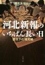 河北新報のいちばん長い日 震災下の地元紙【電子書籍】[ 河北新報社 ]