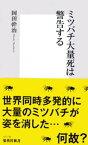 ミツバチ大量死は警告する【電子書籍】[ 岡田幹治 ]